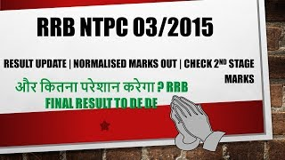 RRB NTPC 03/2015 RESULT OUT | NORMALIZED MARKS FOR 2ND STAGE EXAM 2017 Video