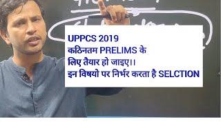 UPPSC 2019: कठिनतम PRELIMS के लिए तैयार रहिए..इन विषयो को जरूर पढ़िएगा