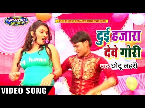 Dui Hajara Debe Gori || दुई हजारा देबे गोरी || Top Hit Bhojpuri Video Song || By Chotu Lahri