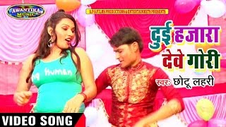 Video Dui Hajara Debe Gori || दुई हजारा देबे गोरी || Top Hit Bhojpuri Video Song || By Chotu Lahri download MP3, 3GP, MP4, WEBM, AVI, FLV Mei 2018