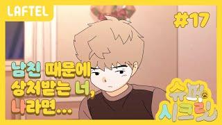 [슈퍼시크릿 Super Secret] 애니메이션 17화 [맛보기 공개]