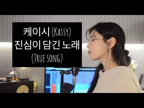 케이시 Kassy - 진심이 담긴 노래 True Song COVER BY NIDA