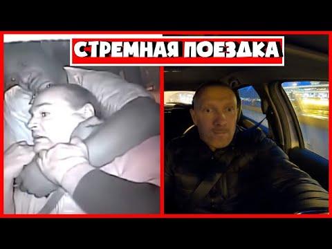 У ТАКСИСТА СДАЛИ НЕРВЫ / СТРЕМНАЯ ПОЕЗДКА