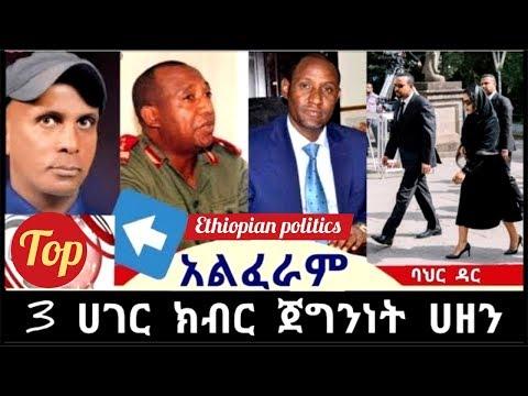 Ethiopian – እስክንድር ለቢቢሲ የሰጠው የጀግና መልስ የመንግስት ጥበቃ አልሻም የጀግኖቹ ቀብር በክብር ።
