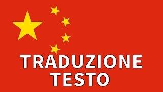 Inno Nazionale Repubblica Popolare Cinese   中華人民共和国国歌「義勇軍行進曲 Traduzione  in Italiano