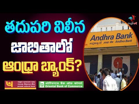 Latest News On Andhra Bank In Telugu | Govt To Merge PNB, OBC, And Andhra Bank
