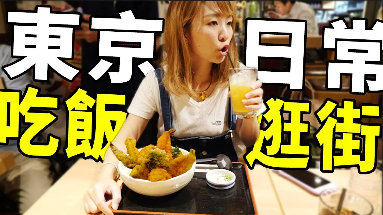【超日常】和老婆在東京逛街!大家猜Yuma買什麼吃什麼?【含殺價等生活日文會話】 - YouTube