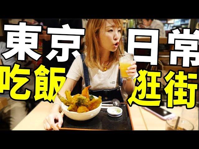 【超日常】和老婆在東京逛街!大家猜Yuma買什麽吃什麽?【含殺價等生活日文會話】