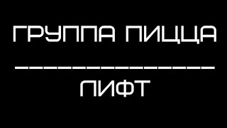 Группа Пицца - Лифт, текст /lyrics