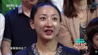 [越战越勇]选手赖娜娜的精彩表现| CCTV综艺