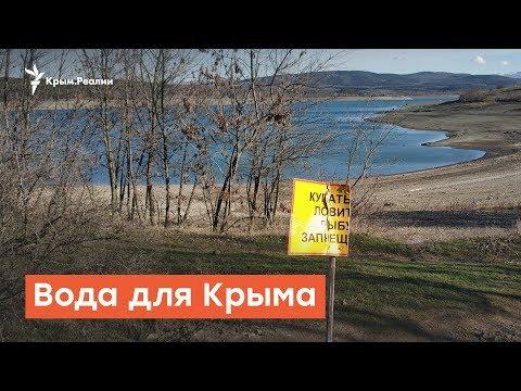 Вода для Крыма: с неба, по каналу, из-под земли   Дневное ток-шоу