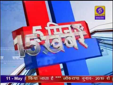 5 MIN 15 KHABREN 11 May 2019 । 5 मिनट 15 खबरें । DD NEWS MP।
