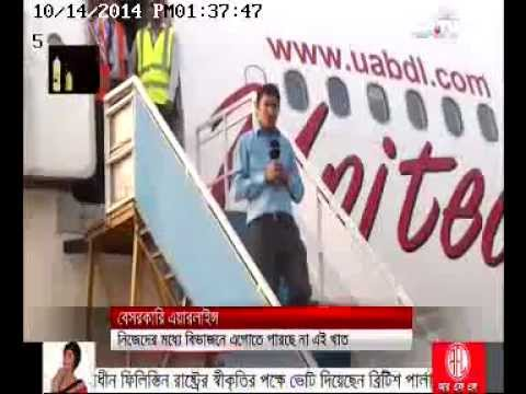 United Airways SA TV 14 Oct 2014