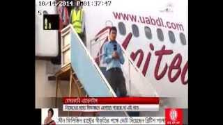 United Airways SA TV 14 Oct 2014