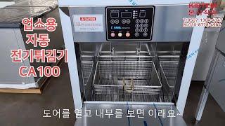 업소용 자동 전기튀김기 24L 1구 영업용 치킨 닭튀김…