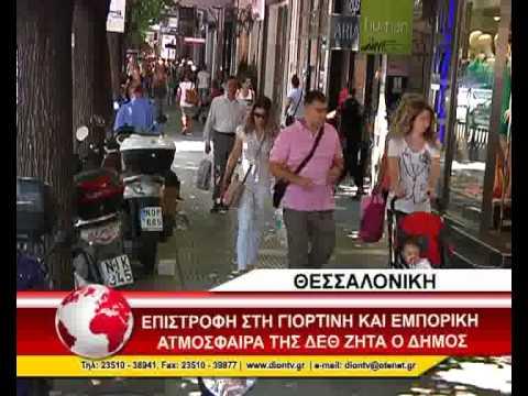 18 DHMOS THESSALONIKHS GIA DETH