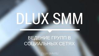 DLUX SMM - Ведение групп в социальных сетях!(, 2015-12-06T11:42:27.000Z)