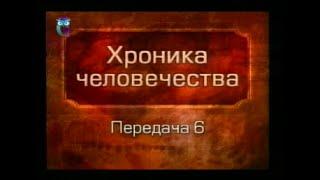 История человечества. Передача 1.6. Цивилизация Месопотамии. Часть 1