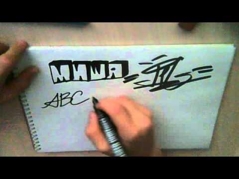Как писать буквы граффити