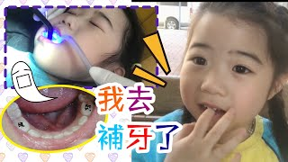 三歲半妹妹蛀牙了👨⚕️~返深圳補兩隻大牙~拍攝了全過程😮~驚驚嗎👉🏻?小朋友爛牙。蛀牙蟲。牙菌膜