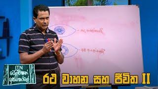 ITN Television Iskole - (2021-01-10) | ITN Thumbnail
