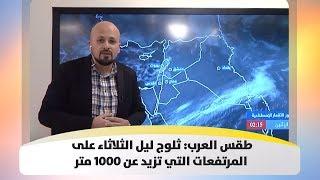 طقس العرب: ثلوج ليل الثلاثاء على المرتفعات التي تزيد عن 1000 متر