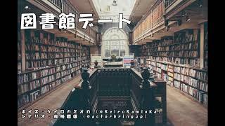 【女性向けボイス】図書館デート【シチュエーションボイス】