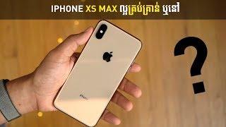 iPhone XS Max ល្អគ្រប់គ្រាន់ ឬនៅ?