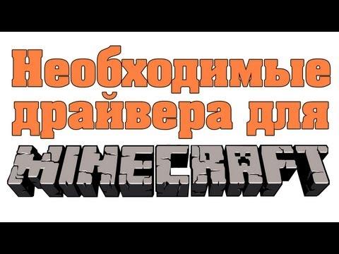 Необходимые драйвера для Minecraft