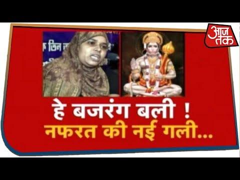 हे बजरंग बली! नफरत की नई गली! देखिए Halla Bol Anjana Om Kashyap के साथ