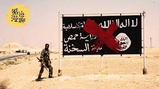 Publication Date: 2019-03-29 | Video Title: 袁腾飞聊ISIS被剿灭:恐怖主义的温床到底是什么?