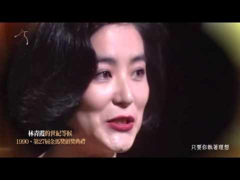 金馬奔騰‧經典50|林青霞的世紀等候 The Moment|Brigitte Lin's Longest Wait