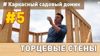 видео Каркасные стены