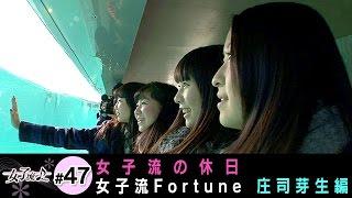テレ朝動画「女子流♪」#47 ダイジェスト 【本編はこちら→】http://www.t...