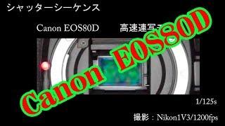 シャッターシーケンス キヤノンEOS80D