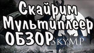 ОБЗОР НА МУЛЬТИПЛЕЕРНЫЙ МОД ДЛЯ SKYRIM / SKYMP (ОБТ)