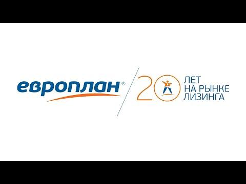 Лизинговая компания «Европлан» празднует 20-летие