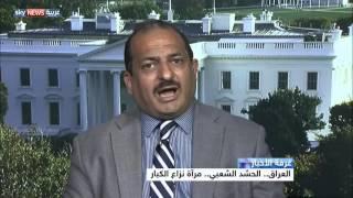 العراق.. الحشد الشعبي.. مرآة نزاع الكبار