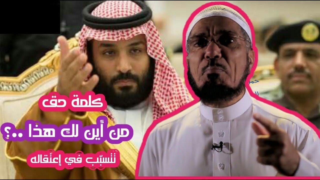 من أين لك هذا كلمة حق تتسب ب في إعتقال الشيخ سلمان العودة Hd 2018 Youtube
