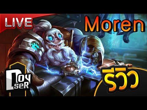 Live:ROV รีวิว Moren แบบเร่งด่วน! กับ Doyser