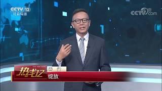 《热线12》 20190914| CCTV社会与法