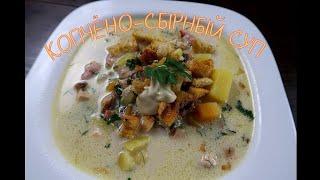 Копчёно-сырный суп. Обалденный рецепт!!!