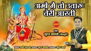 Ambe Me To Utaru Teri Aarti - अम्बे में तो उतारू तेरी आरती - Suraj Malvi ( Nainpuri ) - 9975127172