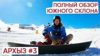 Курорт Архыз зимой Горнолыжный курорт Архыз 2020 обзор Южного склона Трассы Архыз для начинащих