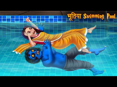 भूतिया Swimming Pool | Possessed Swim Coach | Hindi Stories | Horror Stories | Hindi Moral Kahaniya