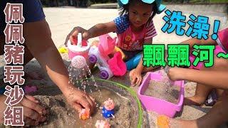 佩佩豬玩沙遊戲組 粉紅豬小妹一家人玩漂漂河囉 小豬佩奇的洗澡 peppa pig water 玩具開箱一起玩玩具Sunny Yummy Kids TOYs