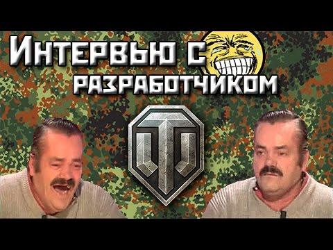 Интервью с разработчиком WoT (Risitas - spanish laughing ...
