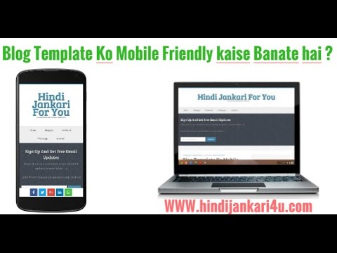 blog template ko mobile friendly kaise banaye ? youtubeblog template ko mobile friendly kaise banaye ?