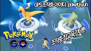 """[포켓몬GO]GPS 조작충 """"아이디:poketjiyun"""" 참교육 조지자[포켓몬고]"""