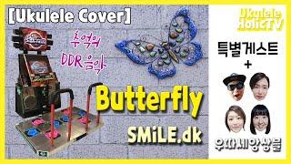 Butterfly - …